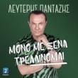 Lefteris Pantazis Mono Me Sena Trelenome