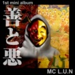 MC L.U.N 善と悪