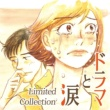 Various Artists ドラマと涙 ~あふれる あの頃 あのメロディー ≪Limited Collection≫