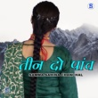 Samma Sahina Chanchal