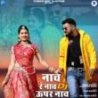 Rehka Rangili/Mahendra Singh Nach Re Nach Dj Upar Nach