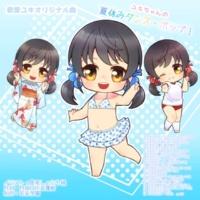 歌愛ユキ ユキちゃんの夏休みダンス・ポップ!