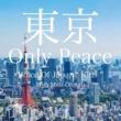 """大黒摩季 東京 Only Peace Voice Of Japan """"Kids"""" with 大黒摩季"""