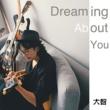 Da Zhi Dreaming About You 2021 Version