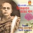 Indrani Mukhopadhyay Oi Mohasindhur Opar