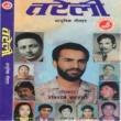 Narendra Pyasi Kasari Maile