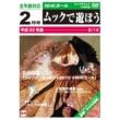 ムック ファズ(WINTER CIRCUIT 2010@NHKホール)