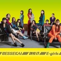 E-girls 別世界