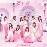 SUPER☆GiRLS 忘れ桜