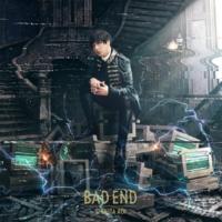 蒼井翔太 BAD END