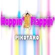 ピコ太郎 Hoppin' Flappin'!