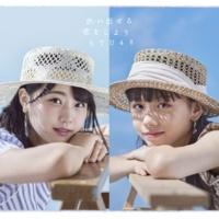 STU48 思い出せる恋をしよう(Mix ver.)