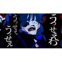 Ado うっせぇわ [Lyric Video]