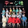 ヤーチューシスター with 沖縄新喜劇メンバー デージ魂