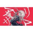 Chinozo/FloweR アリサマ (feat. FloweR)