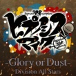 ヒプノシスマイク -D.R.B- (Division All Stars) ヒプノシスマイク -Glory or Dust-