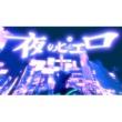 Ado 夜のピエロ [Lyric Video]