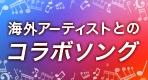 日本×海外コラボソング