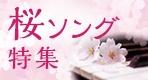 桜ソング特集