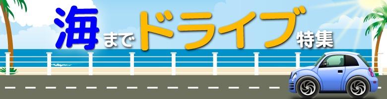 海までドライブ特集