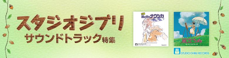 スタジオ・ジブリ・サウンドトラック