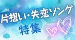 片想い・失恋ソング特集