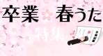 卒業・春うた特集