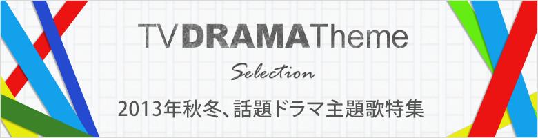 2013年秋のドラマ主題歌特集