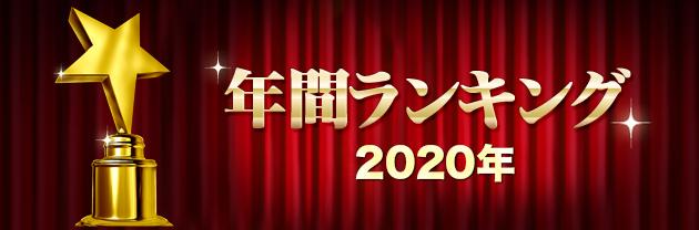 2020年年間ランキング