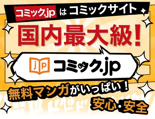 コミック.jpは電子コミックも国内最大級!コミック.jpマンガ® 無料マンガがいっぱい!安心・安全