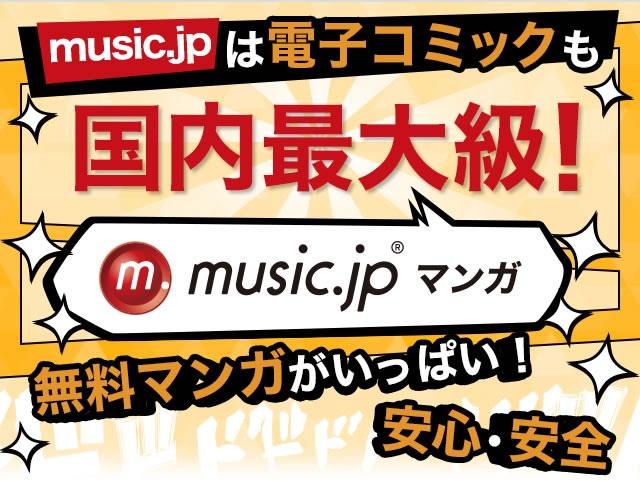 music.jpは電子コミックも国内最大級!music.jpマンガ® 無料マンガがいっぱい!安心・安全