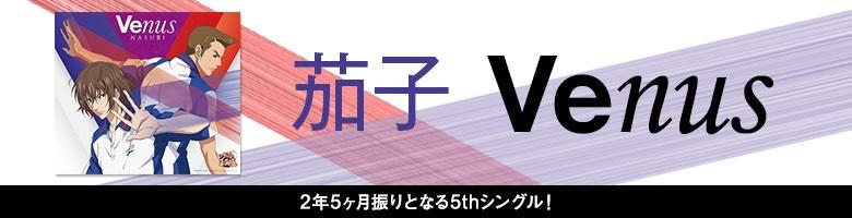 茄子「Venus」2年5ヶ月振りとなる5thシングル!