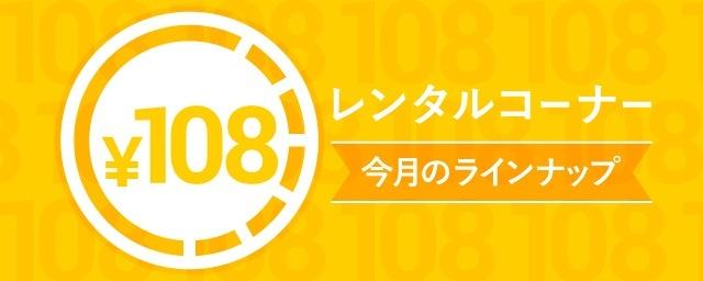 108円レンタルコーナー